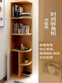 角落櫃牆角櫃客廳拐角三角置物架多功能轉角櫃子儲物櫃簡約邊角櫃