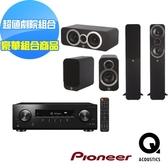 【Pioneer 先鋒+Q ACOUSTICS】擴大機 VSX-534 + 喇叭豪華組合組 黑色款 送基本安裝