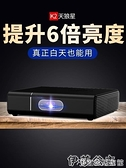 投影機 投影儀家用小型便攜無線wifi一體機家庭影院【快速出貨】