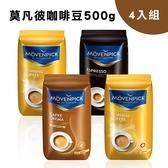 莫凡彼Movenpick咖啡豆500g 4入組(任選口味)