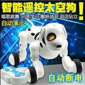 兒童玩具小狗智慧仿真狗狗電動遙控充電機器狗男孩機器人電子狗 HM
