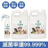 次綠康-寵物專用次氯酸除菌清潔液350mlx1+4L濃縮液x2