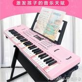 智慧電子琴61鍵初學3-6-12歲男女孩鋼琴帶話筒兒童樂器音樂玩具QM 美芭