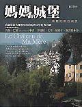 (二手書)童年四部曲(2):媽媽的城堡