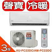 SAMPO聲寶【AU-PC22DC/AM-PC22DC】《變頻》+《冷暖》分離式冷氣