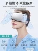 眼部按摩儀器眼睛熱敷護眼保儀緩解疲勞護眼儀智慧眼罩神器 雙十二購物節