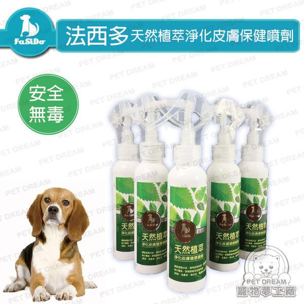 寵物天然植萃淨化皮膚保健噴劑法西多(安全,無毒,無剌激)/ 寵物噴劑/寵物除蚤/寵物除臭/搔癢