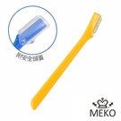 MEKO 資生安全修眉刀 E-019