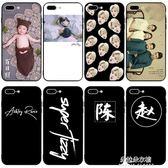 iphone6手機殼任意機型蘋果7plus情侶套6s定做X女8照片  朵拉朵衣櫥