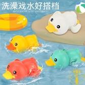 兒童洗澡玩具寶寶沙灘嬰兒沐浴會游泳的小鴨子【雲木雜貨】