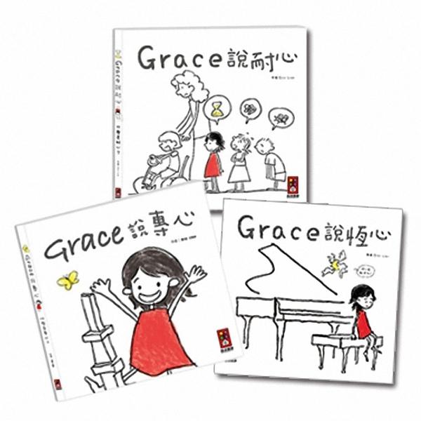 Grace說【中文版】(三本套)