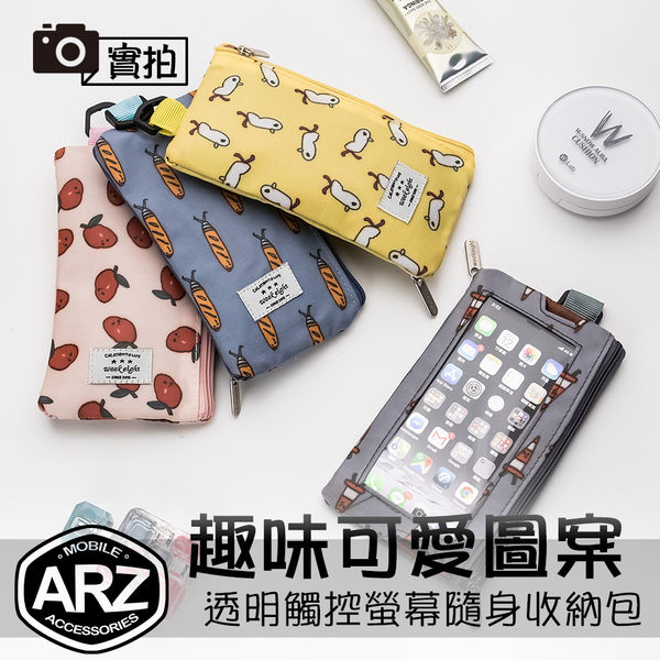 觸控螢幕隨身包 雙隔層手機袋 透明手機收納包 iPhone 8 i7 6s SE 可愛趣味圖案拉鍊分類小包包 ARZ