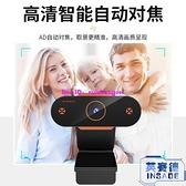 usb外置攝像頭電腦臺式高清直播帶麥克風會議專用視頻通話攝像頭【英賽德3C數碼館】