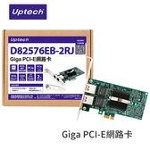 Uptech 登昌恆 D82576EB-2RJ Giga PCI-E 網路卡