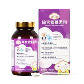 優兒康-綜合營養素粉(280g/罐) 大樹