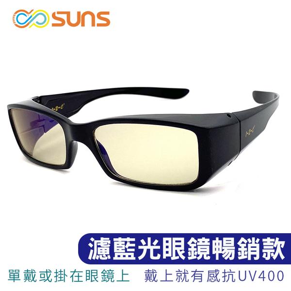 MIT濾藍光眼鏡 (可套式) 外銷款 抗紫外線UV400 【C2936】