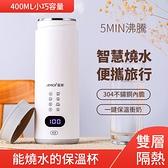 電熱壺 110v電熱水壺可攜式燒水壺折疊燒水杯自動智慧迷你旅行神器熱水壺 麥琪精品屋