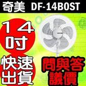 CHIMEI奇美【DF-14B0ST】微電腦DC節能電風扇立扇