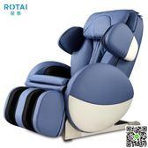 按摩椅榮泰小型按摩椅多功能家用全身全自動電動老人按摩沙發椅6125 MKS年終狂歡