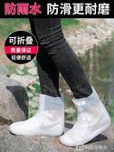雨鞋女士防水鞋套防滑兒童橡膠雨靴套膠鞋短筒雨鞋套時尚水靴 麻吉好貨