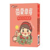 苗栗草莓嫩白紅潤面膜(5入) 【康是美】