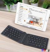 【Bbay】鍵盤 無線 折疊 藍牙鍵盤 通用 無線鍵盤