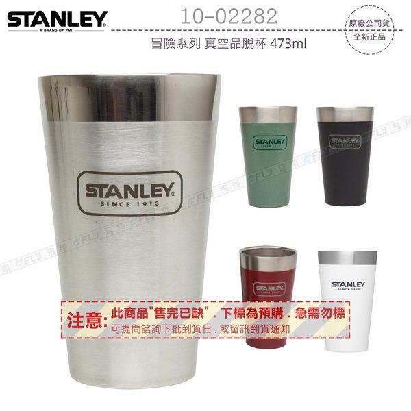 《飛翔3C》STANLEY 10-02282 冒險系列 真空品脫杯 473ml〔公司貨〕保溫保冷水杯 不鏽鋼保冰酒杯
