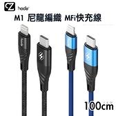 hoda TypeC to Lightning M1 尼龍編織快速充電傳輸線 MFi PD 18W 100cm 思考家
