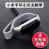 小米手環2/3/4代二三四代NFC版尼龍回環表帶腕帶金屬中框休閒替換運動防汗腕帶 薇薇