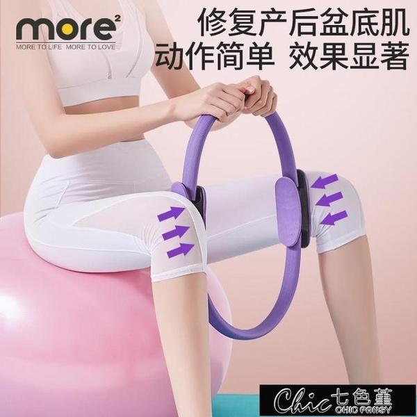 瑜伽環 魔力圈普拉提圈產後盆底肌修復瘦腿健身器材開背瘦大腿神器瑜伽環