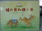 【書寶二手書T9/少年童書_WHA】驢大哥和驢小弟_伊索寓言