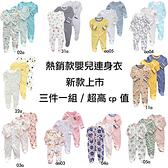 超高cp值熱銷純棉嬰兒連身衣三件組/連身兔裝/可包手/包腳兔裝(0-12m)