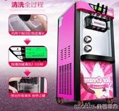 樂創冰淇淋機商用雪糕機立式全自動聖代甜筒軟質冰激凌機台式QM 美芭