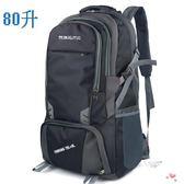 旅行包大號戶外背包登山包後背包80L男女超大容量休閒旅行包運動旅游包 聖誕交換禮物