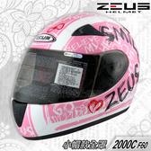 【免運】瑞獅 ZEUS 小頭款 ZS 2000C F60 亮白粉 全罩安全帽 抗UV 輕量 小帽款 學生女生 內襯可拆