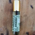 【阿嬤的ㄚ箱寶】寶島香茅油 8ml(天然防護液)