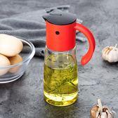 廚油壺創意防漏玻璃油壺家用香油醬油罐瓶調料瓶醋壺廚房用品