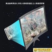 熒幕放大器 手機屏幕便捷放大器高清投影下飯懶人支架手機曲屏12英寸 向日葵