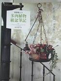 【書寶二手書T1/園藝_DZW】園藝職人的多肉植物組盆筆記_黑田健太郎