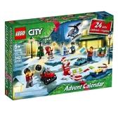【LEGO樂高】CITY 驚喜月曆 2020年#60268