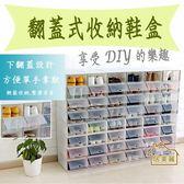 【居美麗】翻蓋收納鞋盒 加厚透明組合鞋櫃 DIY組裝鞋盒 日式鞋盒 收納神器