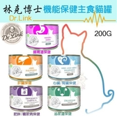 *WANG*【6罐組】林克博士《機能保健主食貓罐》200G 貓罐頭