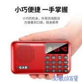 收音機 收音機老人老年新款便攜式廣播半導體小型全波段插卡調頻收音機 3C數位百貨