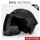機車頭盔 DFG電瓶電動車頭盔灰男女夏季防曬可愛全盔四季輕便式安全帽 米家WJ