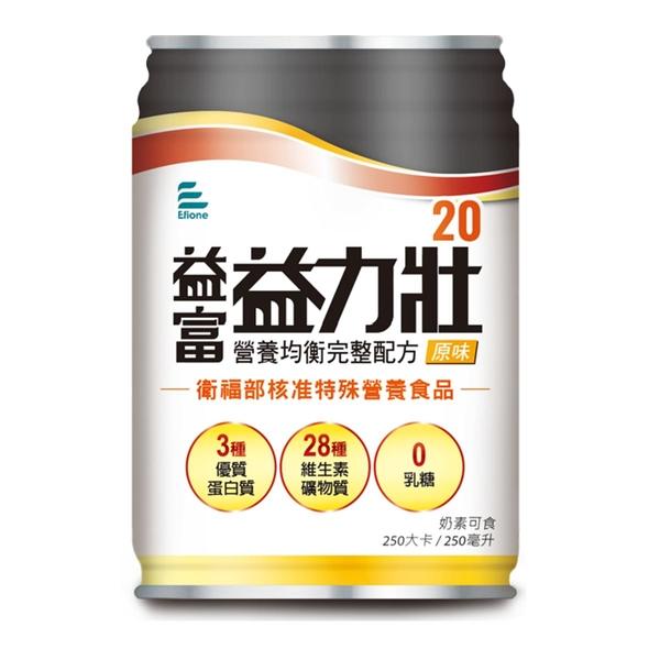 益力壯20營養均衡配方(原味)250ml*24罐/箱 *維康*