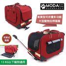 【摩達客寵物系列】可折疊多功能大型寵物拉桿箱籠(紅色款/四輪/可拆式拉桿拖板)(現貨+預購)