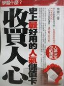 【書寶二手書T2/溝通_MQW】收買人心_焦鼎