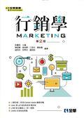 行銷學(第二版)