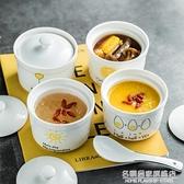 燉盅杯隔水燉罐家用帶蓋燕窩蒸蛋人參煲湯1 2 小號日式一人小盅碗NMS 名購居家