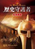 (二手書)歷史守護者(2):紅色機密